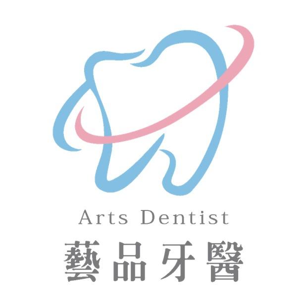 藝品牙醫LOGO