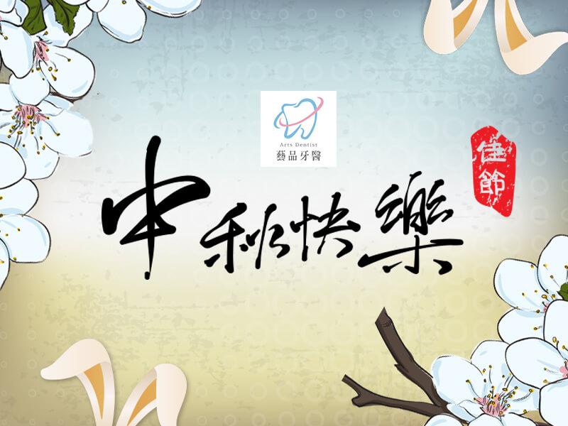 休診公告|藝品牙醫於2019/9/11-14中秋假期休診