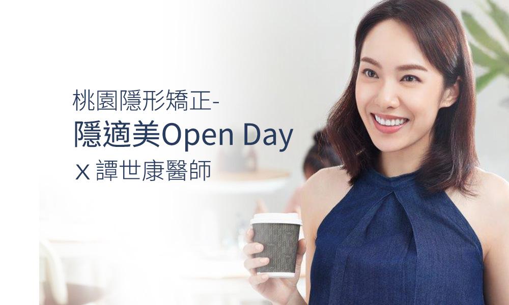 桃園隱形矯正-隱適美Open Day x 譚世康醫師