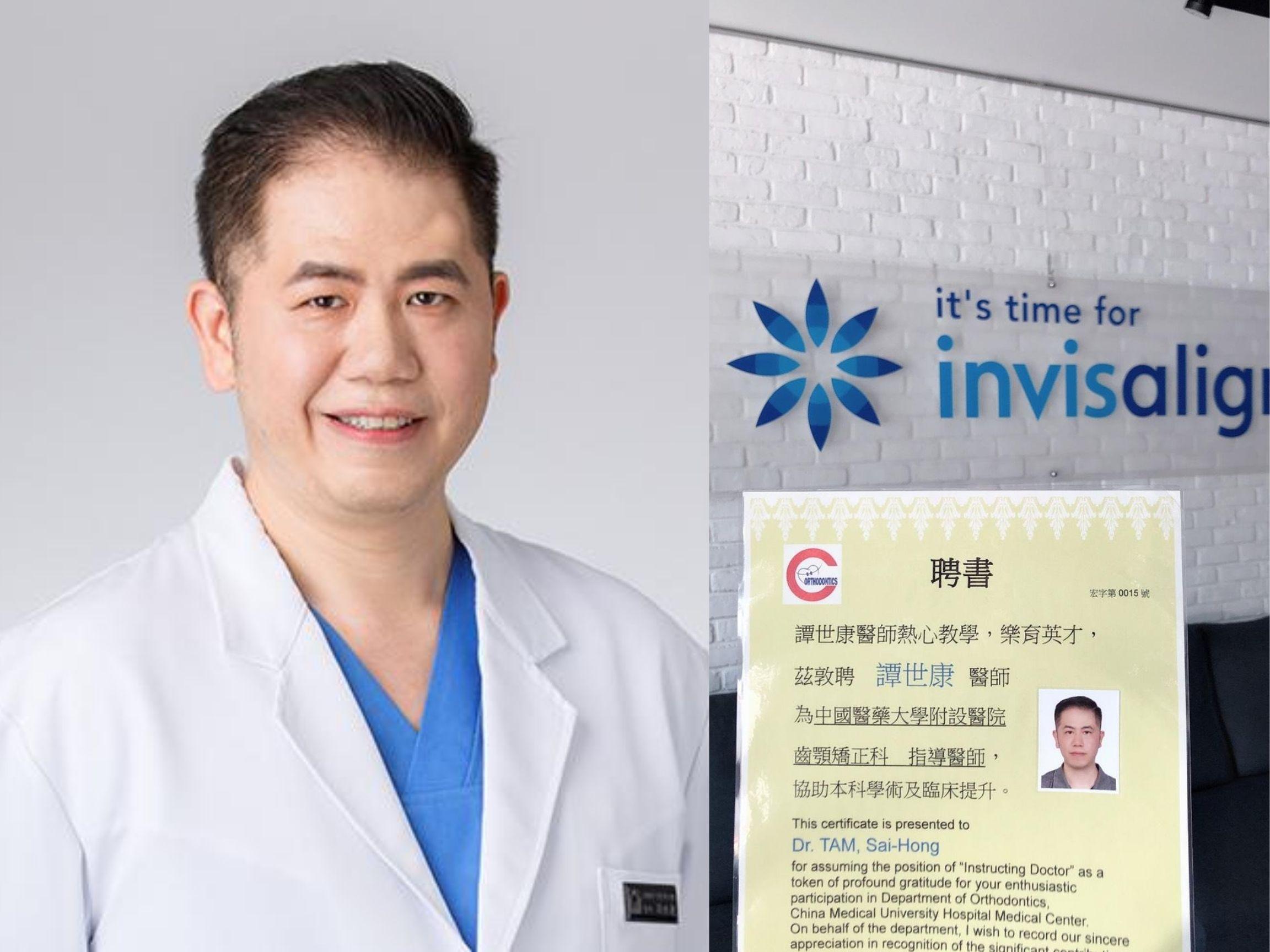 桃園矯正|恭賀譚世康醫師榮獲中國醫藥大學附設醫院齒顎矯正科 指導醫師