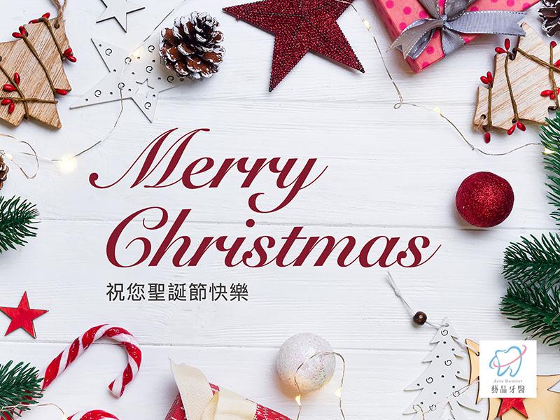 桃園矯正推薦|藝品牙醫祝您聖誕節快樂